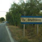 Αγ, Δημήτριος