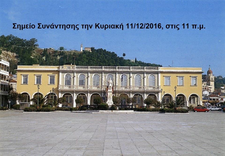 Σημείο Συνάντησης - Βυζαντινό Μουσείο